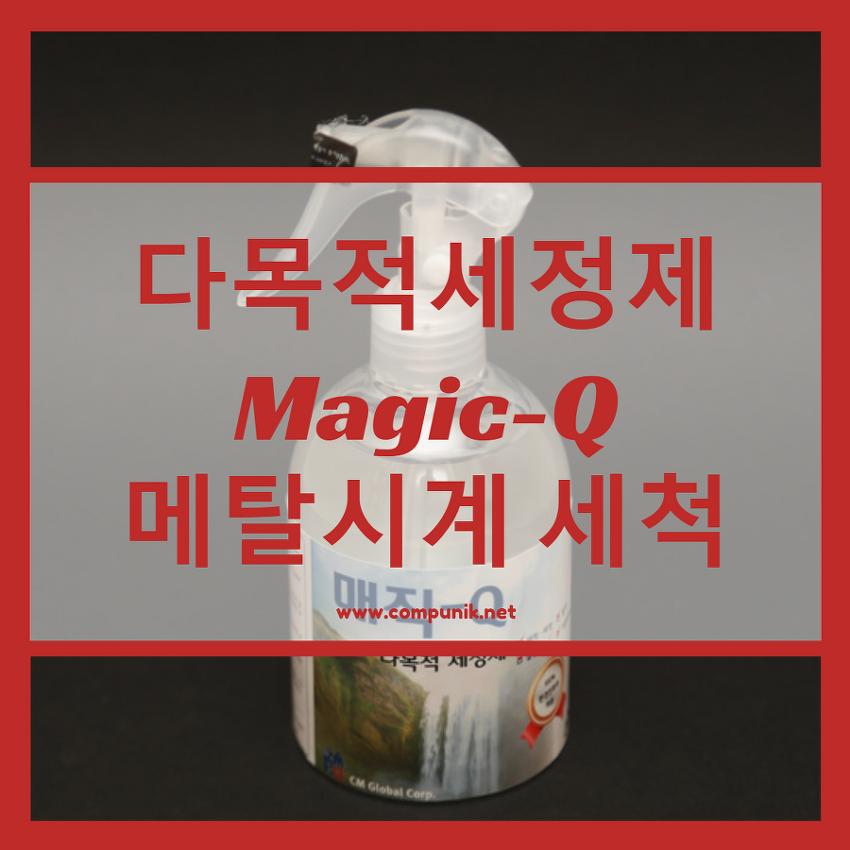 다목적세정제 매직큐로 메탈시계 애플워치 세..