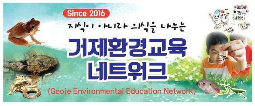 거제환경교육네트워크 3년 간의 기록