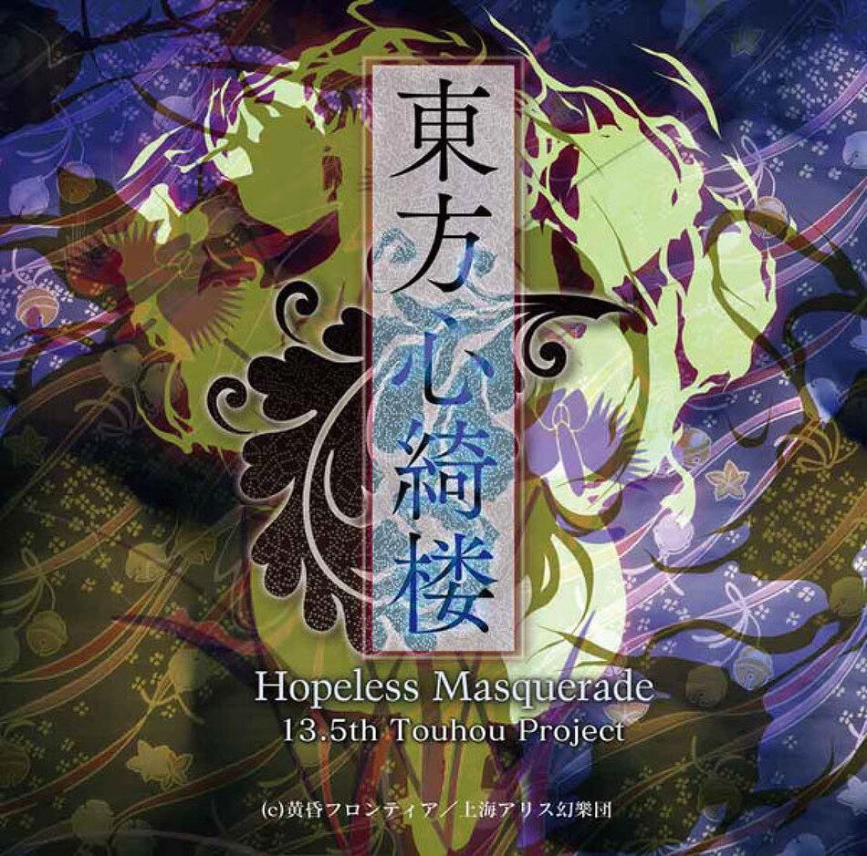 [동방 원곡] 例大祭10 東方心綺楼 ~ Hopeless Masquerade 13.5 (동방 심기루~ Hopeless Masquerade 13.5 Ost)