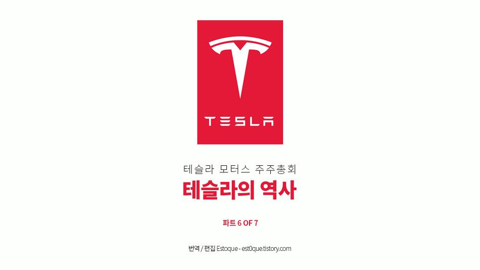 테슬라 모터스의 역사 (파트6) - 2016.5 주주총회 [한글자막]
