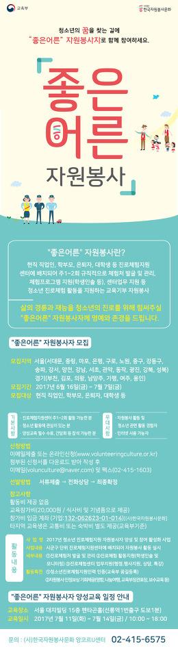(사)한국자원봉사문화 - 좋은 어른 자원봉사자 모집
