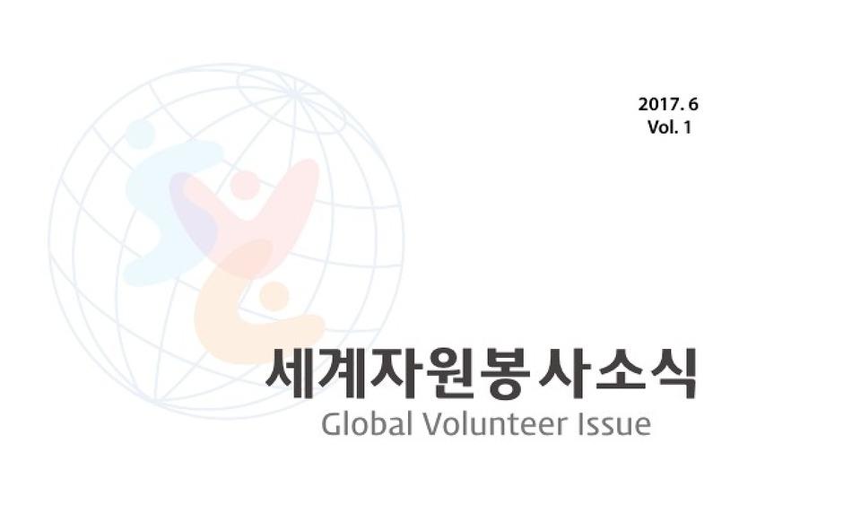 세계자원봉사소식 vol.1