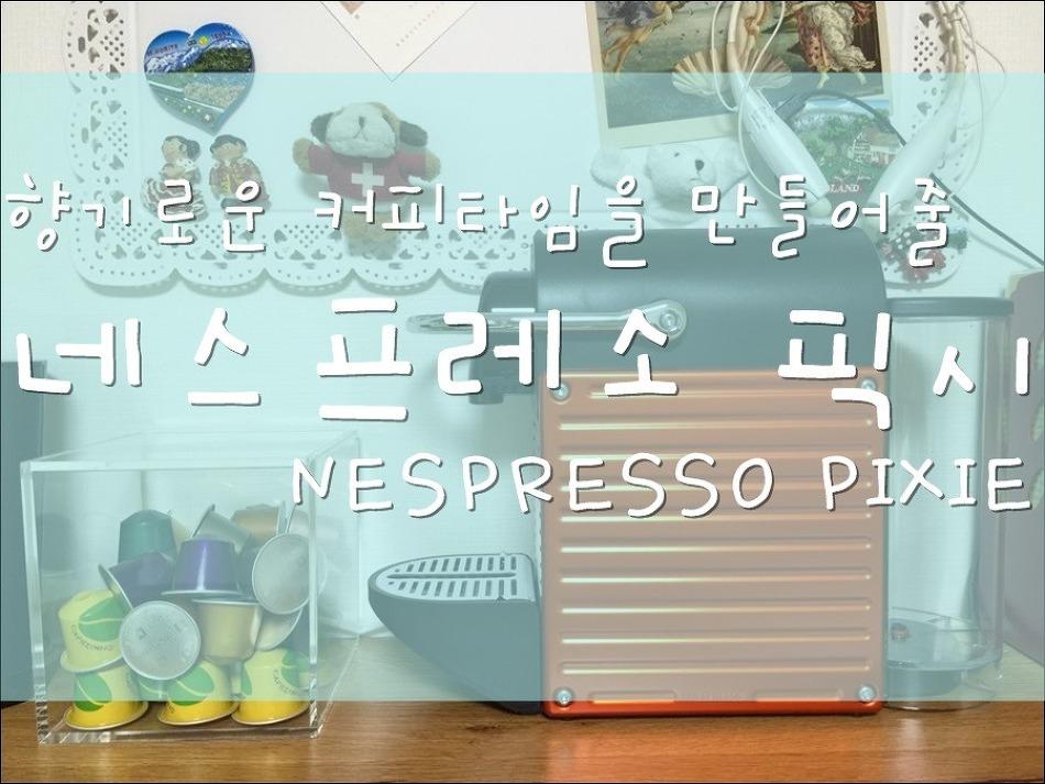 향기로운 커피타임을 만들어 줄 네스프레소 픽시 Nespresso PIXIE