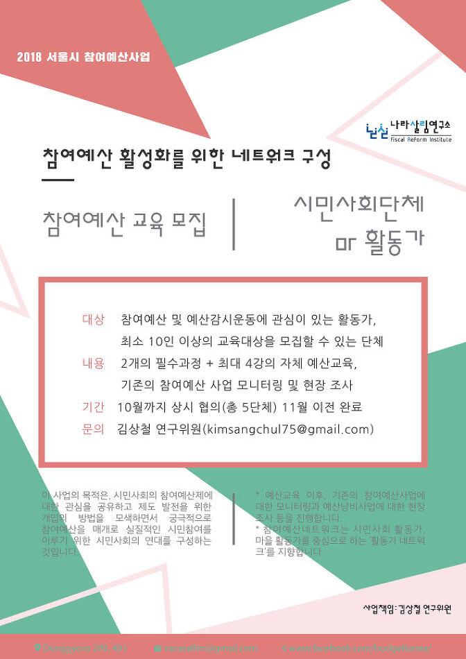 [2018서울시참여예산사업] 참여예산 활성화를..
