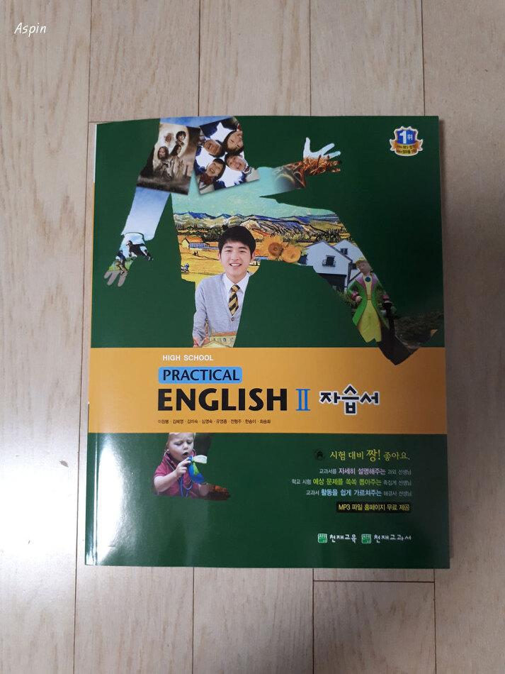 HIGH SCHOOL PRACTICAL ENGLISH 2 자습..