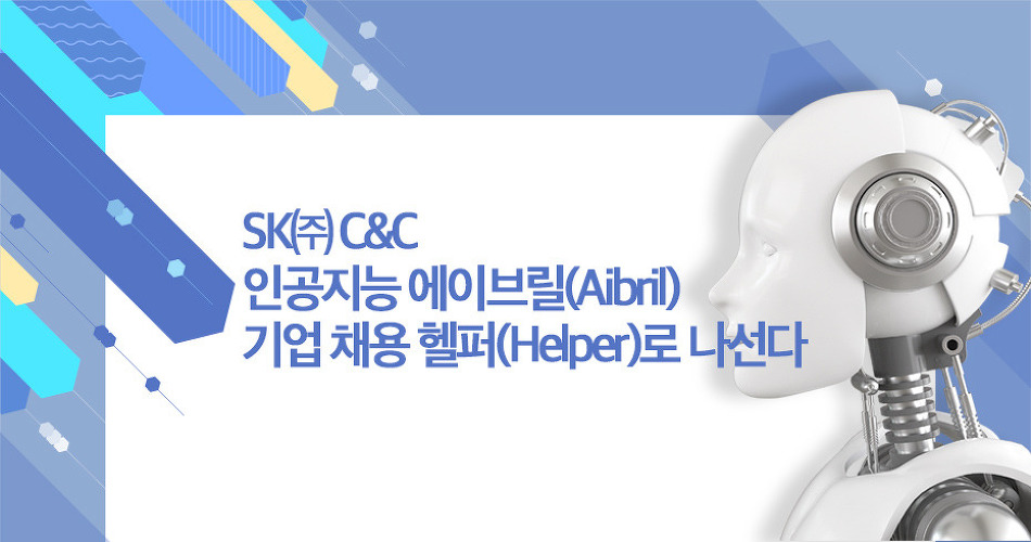 SK㈜ C&C 인공지능 에이브릴(Aibril), 기업 채용 헬퍼(Helper)로 나선다