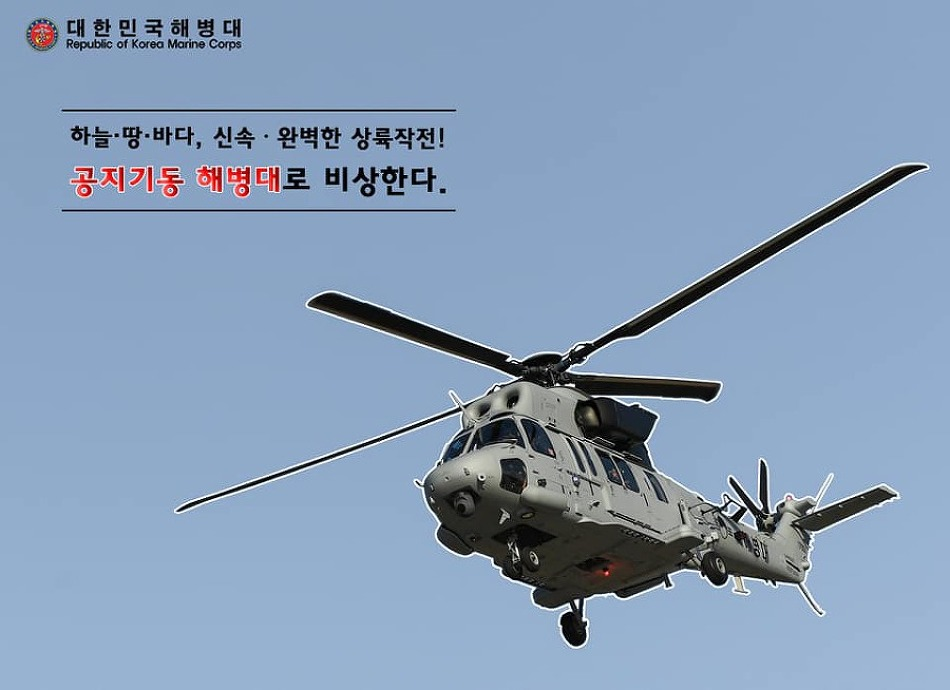 공지기동 해병대를 향한 도약, 항공단 기지건설..