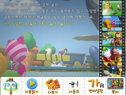 [인터렉션북] 코코몽2 Ep1 출동 로보콩! 아이폰 아이패드 어린이 책