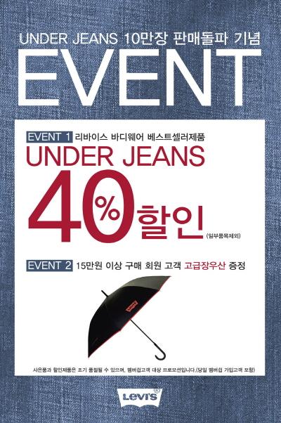 리바이스 언더진(Under Jeans) 할인 이벤트