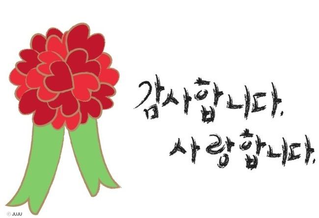 어버이날 2016 - Parent's Day in Korea