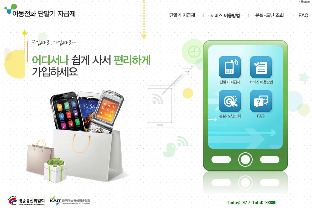 이통사가 아이폰5 출시일을 미루었다? SKT, KT 약정할인 위약금 제도 11월 시행