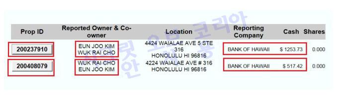 조욱래부부 하와이은행 계좌 발견