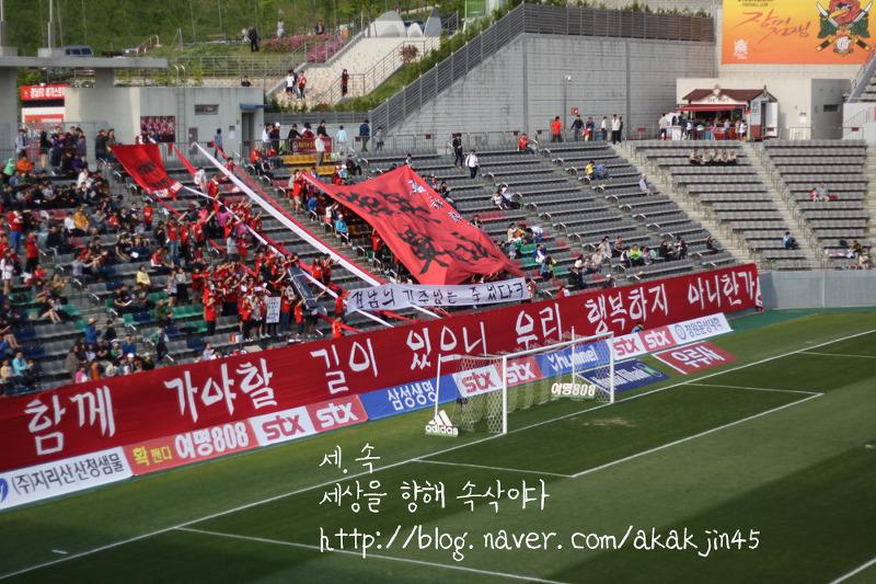 경남서포터즈가 준비한 김주영에 대한 퍼포먼스