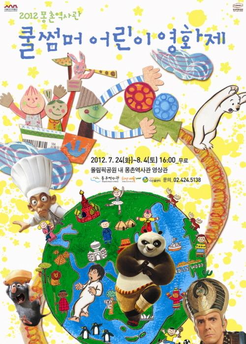 몽촌역사관 - 2012 여름방학 쿨썸머어린이영화제