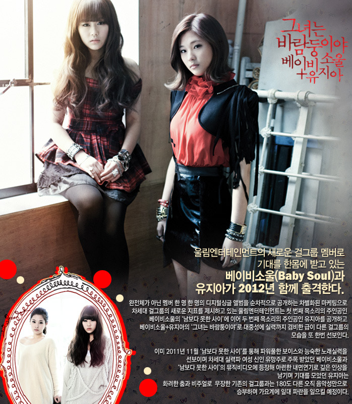 baby soul shes a flirt We are a blog dedicated to woollim's new 8 membered girl group, lovelyz formerly known as woollim girls consisting of babysoul, yoo jiae, lee mijoo, so jisu, kei kim jiyeon, jin park myungeun, ryu soojung and jung yein established: august,2011 [lyrics] baby soul + yoo jiah - she's a flirt ( acoustic version.