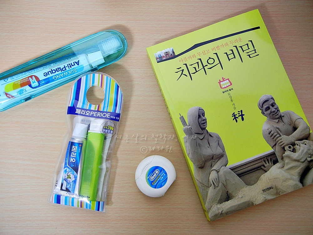 달려라 꼴찌, 류성용, 치과의 비밀