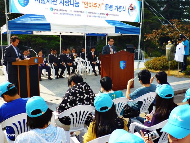 서울세관 안아주기 기증행사