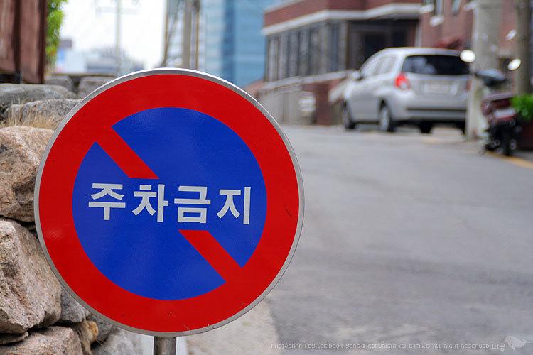 홍파동 교남동