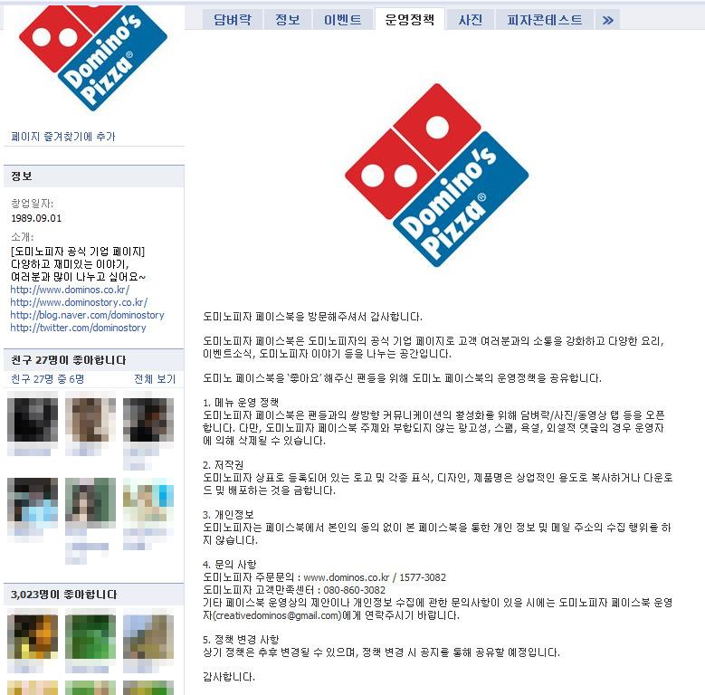 한국도미노피자의 페이스북 팬페이지(http://fb.me/dominostory )에 게시된 운영정책