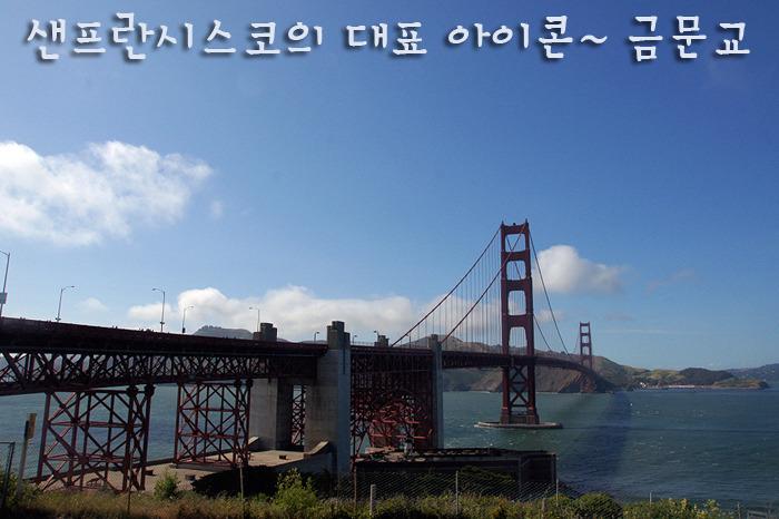 샌프란시스코의 대표 아이콘~ 금문교