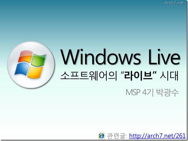 windows_live_era_01