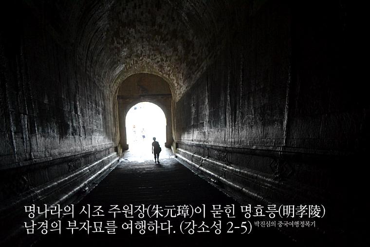 명나라의 시조 주원장(朱元璋)이 묻힌 명효릉(明孝陵) 남경의 부자묘(夫子庙)를 여행하다. (강소성 2-5)