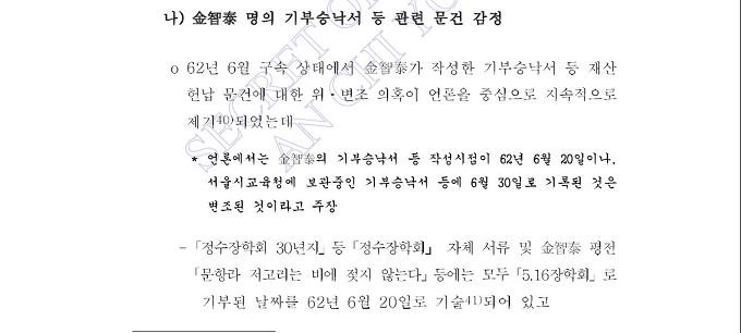 정수장학회 김지태기부날짜 조작 1-최필립 '김지태 구속상태서 기부' 시인
