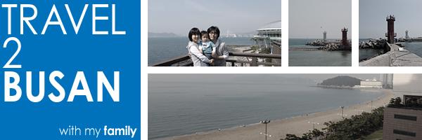 부산 가족 여행기 #1