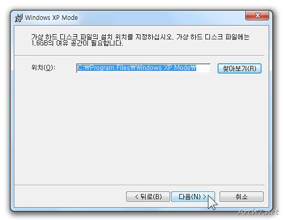 가상 하드 디스크 파일의 설치 위치를 정합니다. 1.6GB의 여유 공간이 필요하다고 합니다.