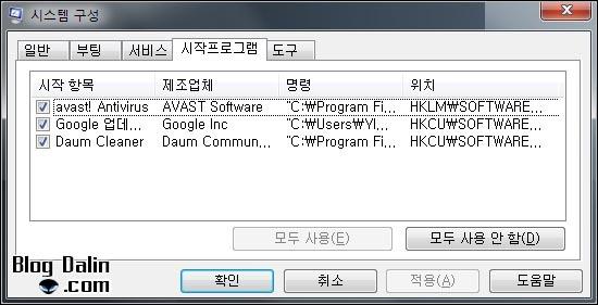 MSCONFIG_시작프로그램 관리