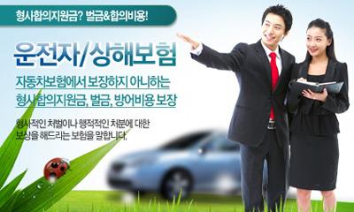 운전자 보험 가입시 주의사항 및 추천