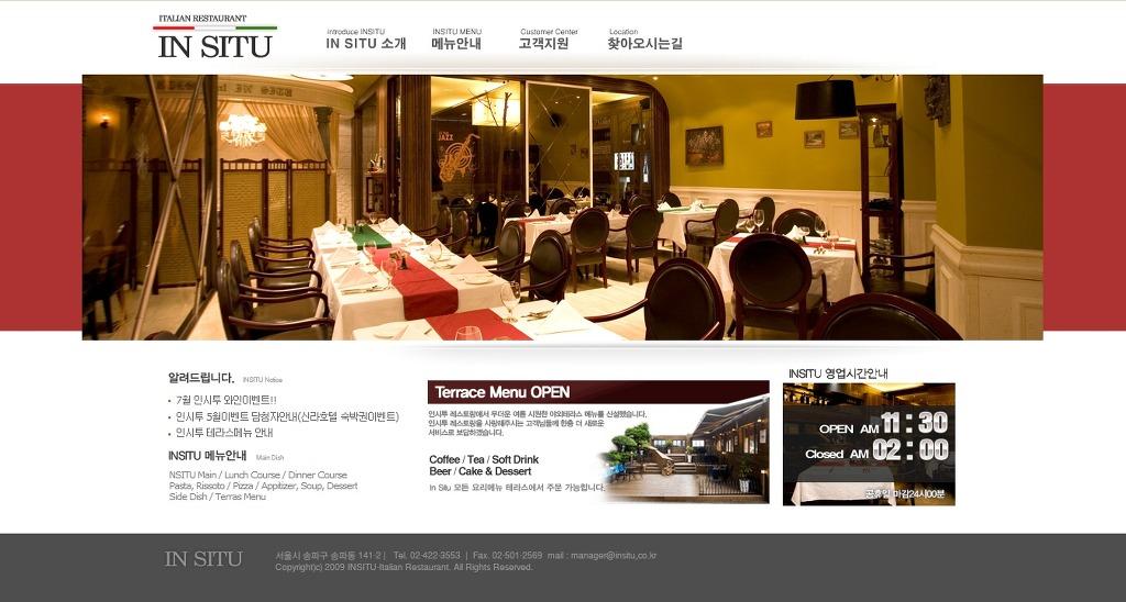 인시투 홈페이지