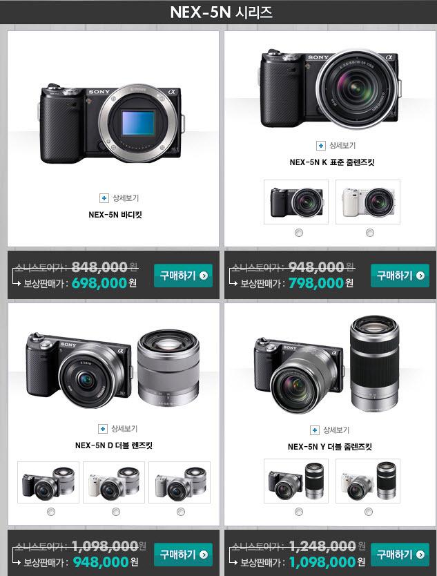 nex 5N 보상판매 15만원할인