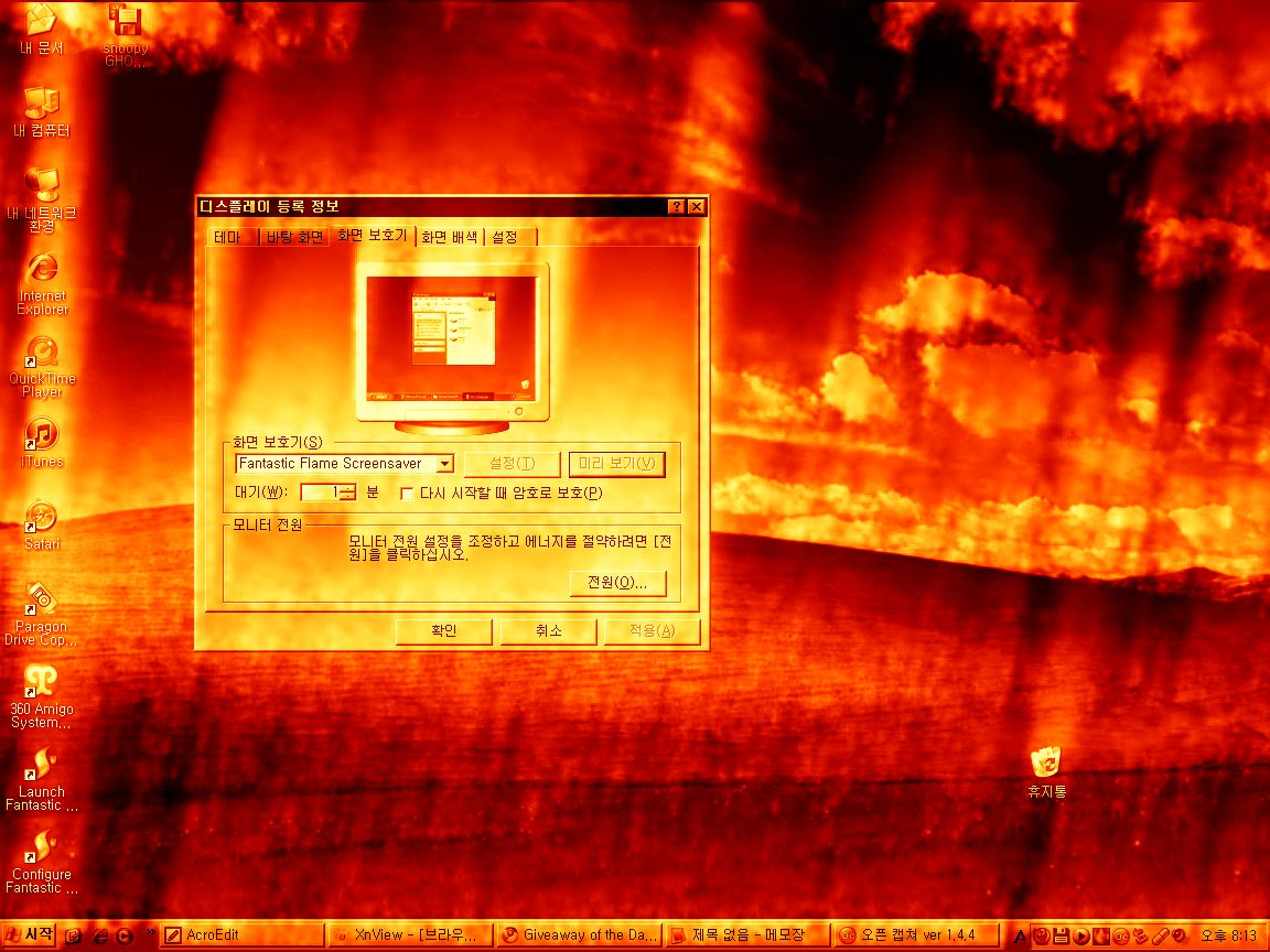 설치한 뒤 첫 실행 화면 2