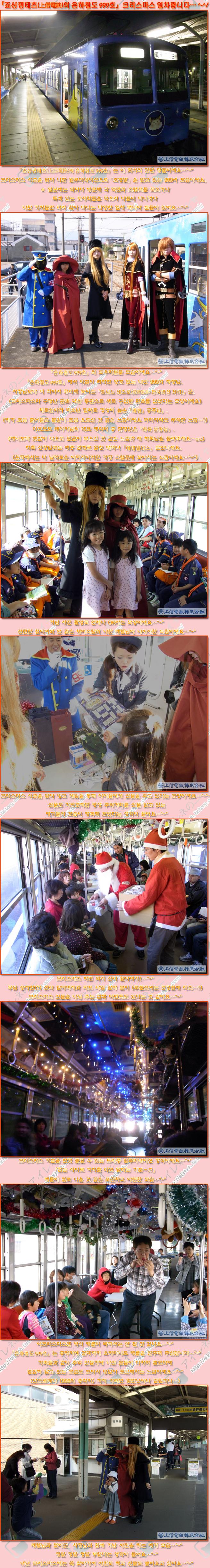 [일본] 행복을 싣고 달리는 즐거운 크리스마스 기차…^-^