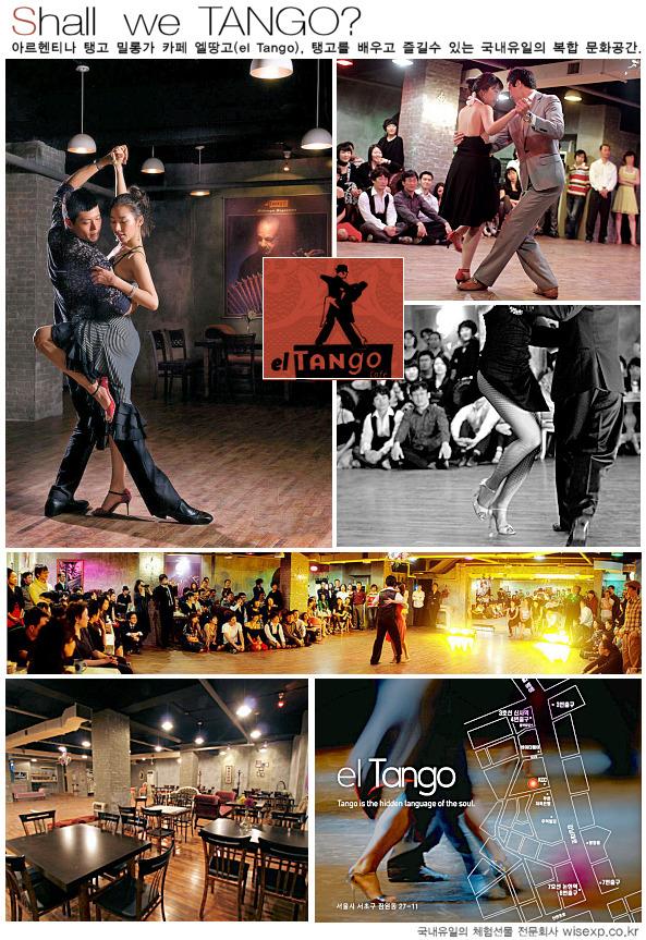 남미 아르헨티나 탱고 밀롱가 카페 엘땅고(el Tango)에서 즐기는 탱고...