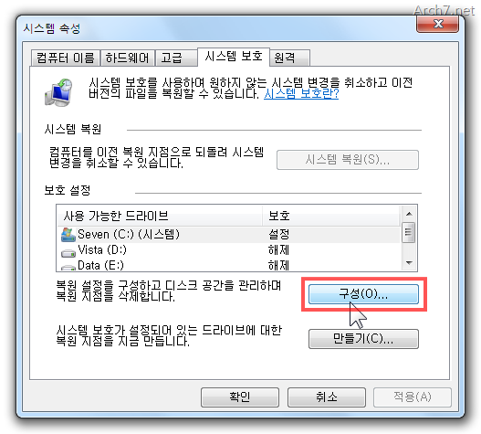 system_restore_limit_03