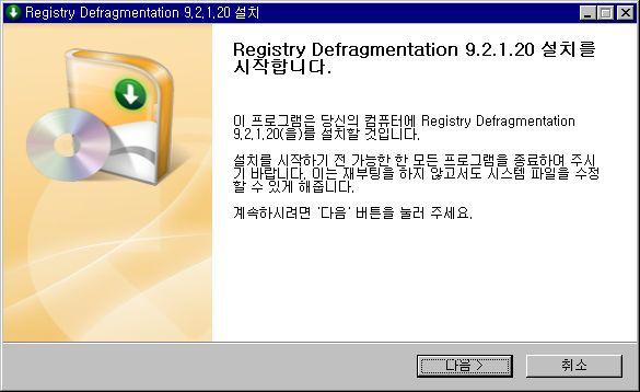 설치 화면 - 한글/한국어로 나타납니다.