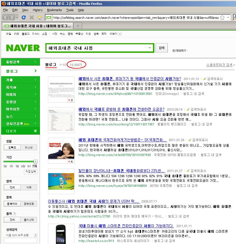 """네이버에서 """"해외휴대폰 국내 사용""""이라고 검색했을 때의 블로그 검색 결과 화면"""