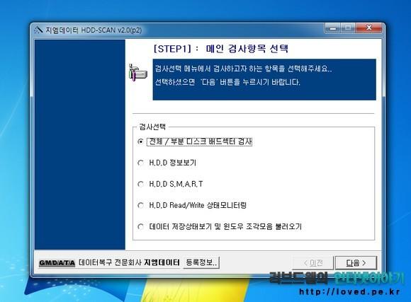 GM HDD SCAN ver2.0 하드디스크 배드섹터 검사 방법