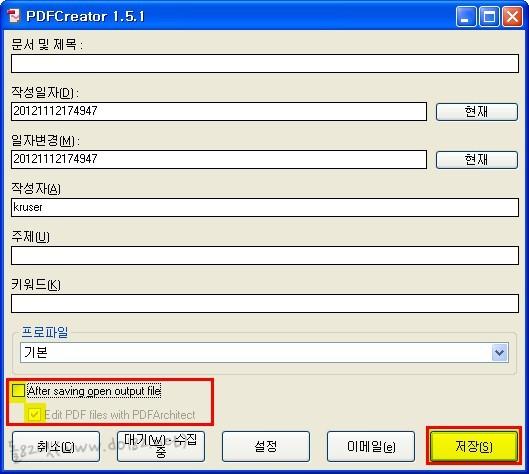 PDFCreator PDF 파일 만들기