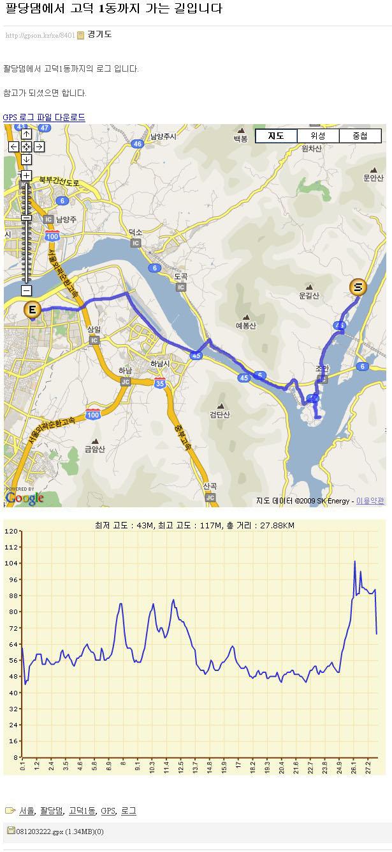 GPS On 샘플