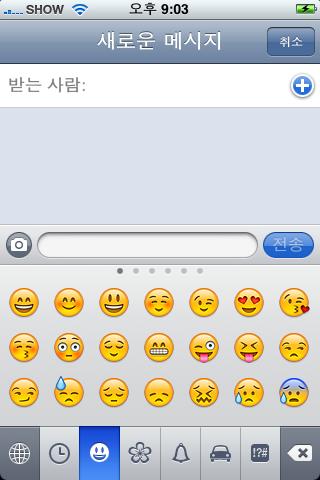 아이폰 이모티콘 키보드