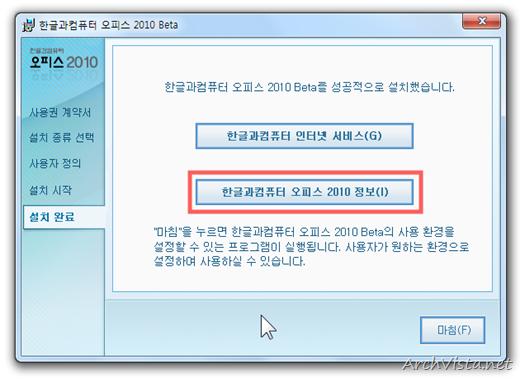 haansoft_office_2010_17