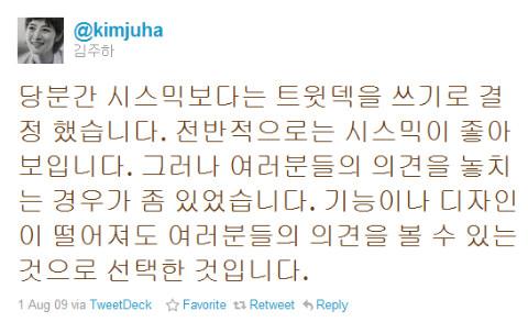 (그림 2. 김주하 아나운서의 트윗중에서 트윗덱 - http://twitter.com/#!/kimjuha/status/3054878972)