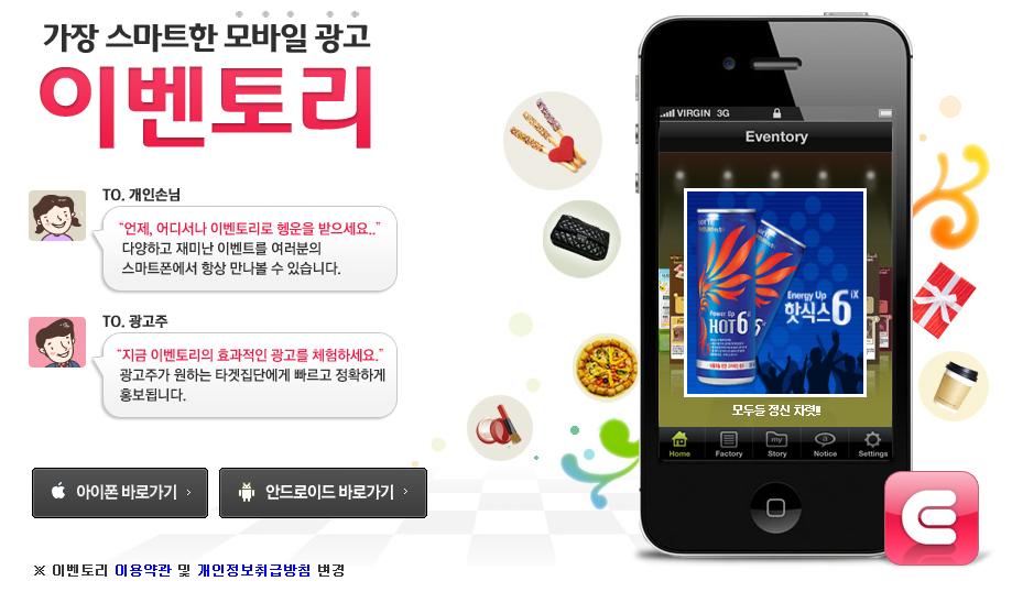 돈 버는 어플 이벤토리, 쉽게 상품 구입이 가능한 돈 버는 앱으로 안드로이드 어플 추천