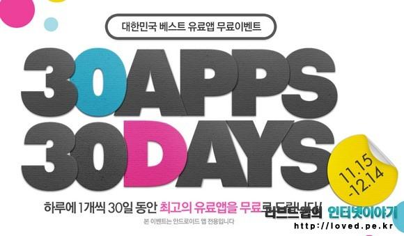네이버 오늘만 무료 어플 이벤트 30APPS 30DAYS는 안드로이드 어플만