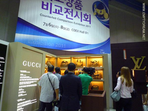 관세청 위조상품 비교전시회, 코엑스