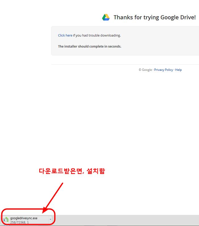 googledrivesync.exe설치