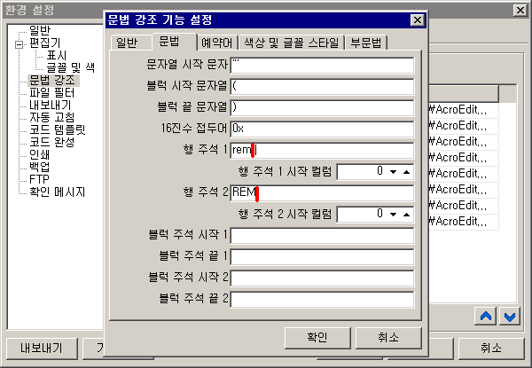 수정한 배치파일 문법 강조 설정